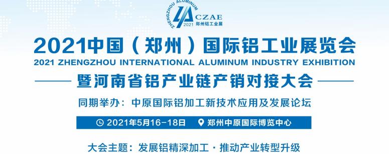 2021郑州铝工业展专业观众邀请函