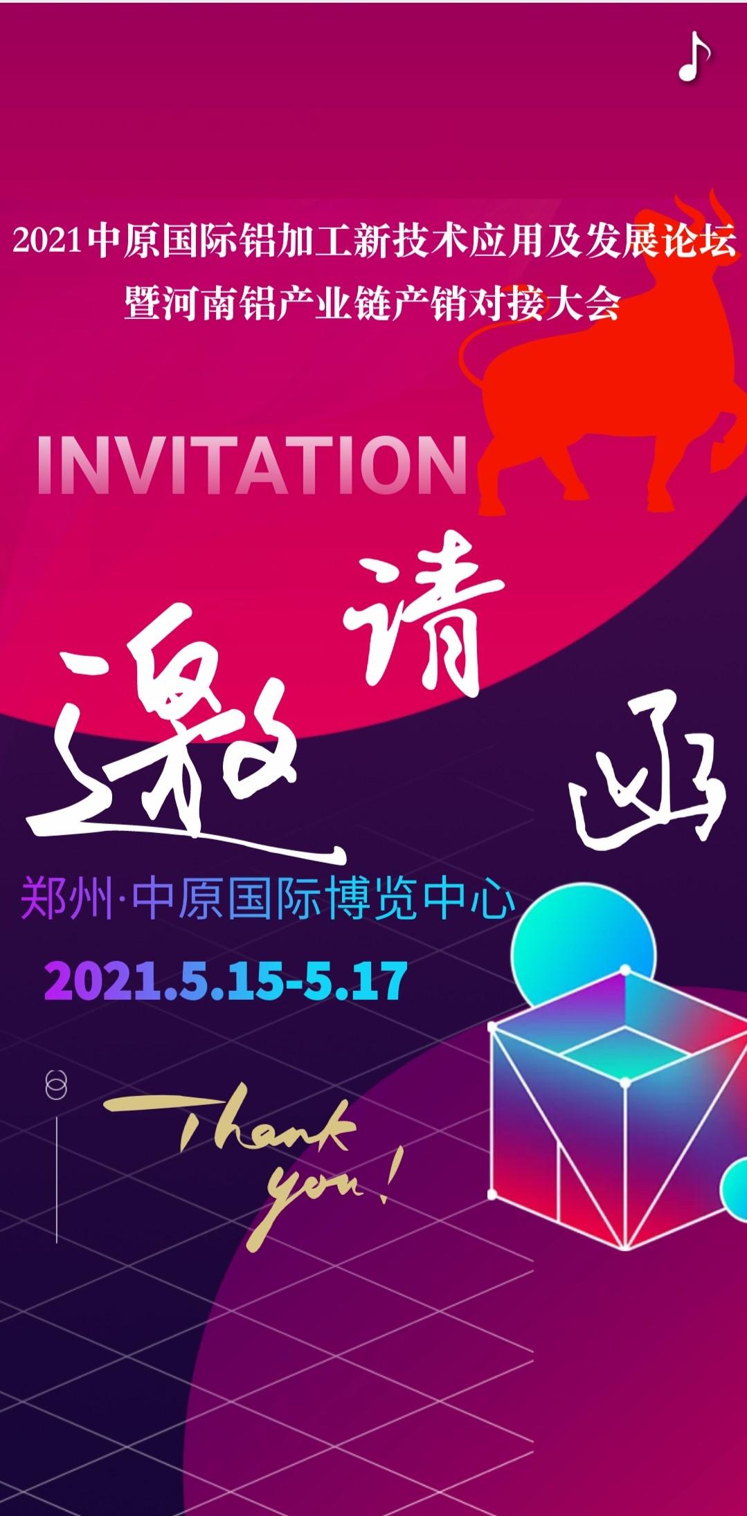 【倒计时】诚邀您参与,期待您的到来!