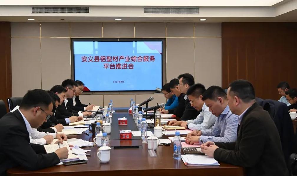 江西安义县铝型材产业综合服务平台推进会召开