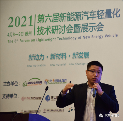 """【圆满结束】""""2021年(第六届)新能源汽车轻量化技术研讨会暨展示会""""在苏州成功举办"""