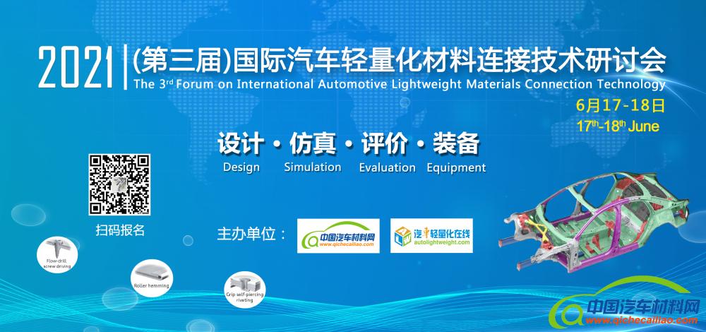 【活动预告】2021(第三届)国际汽车轻量化材料连接技术研讨会暨展示会