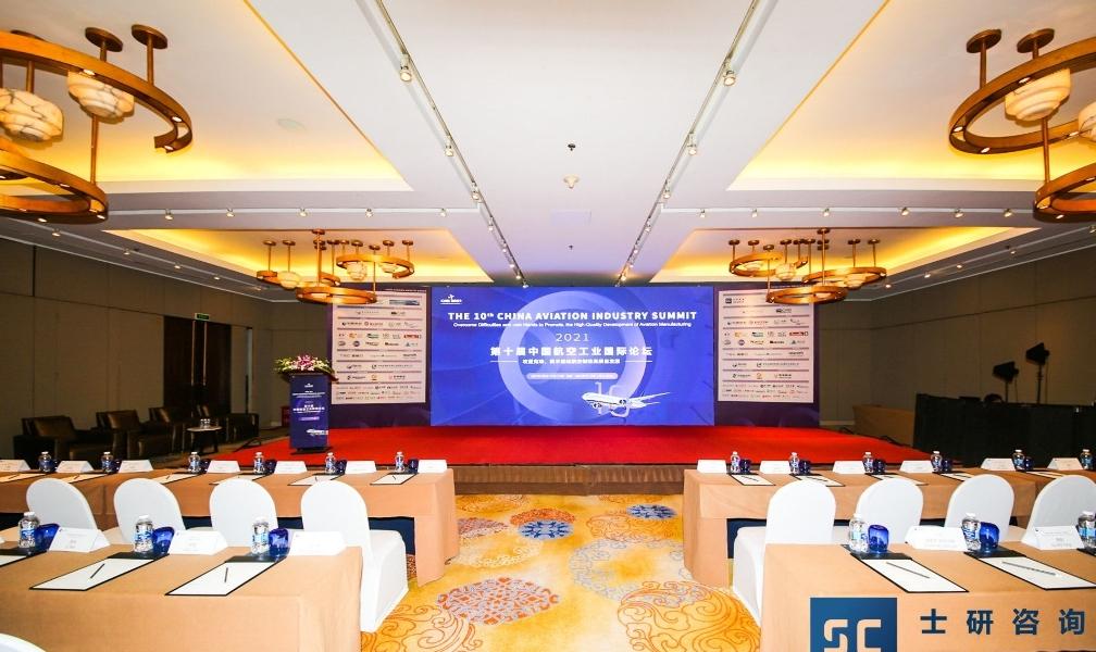 第十届中国航空工业国际论坛圆满落幕