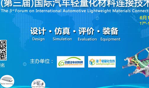 【报告议题】2021(第三届)国际汽车轻量化材料连接技术研讨会暨展示会