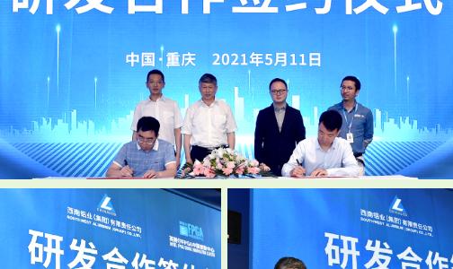 中铝西南铝与英特尔FPGA中国创新中心研发合作签约