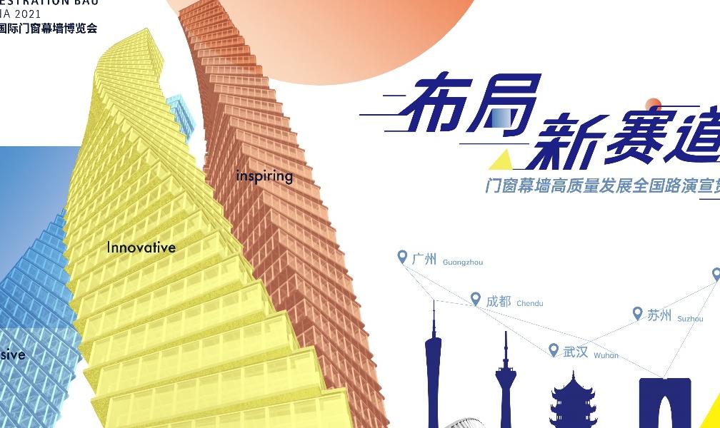 全国路演广州站圆满结束!聚力助推门窗行业高质量发展