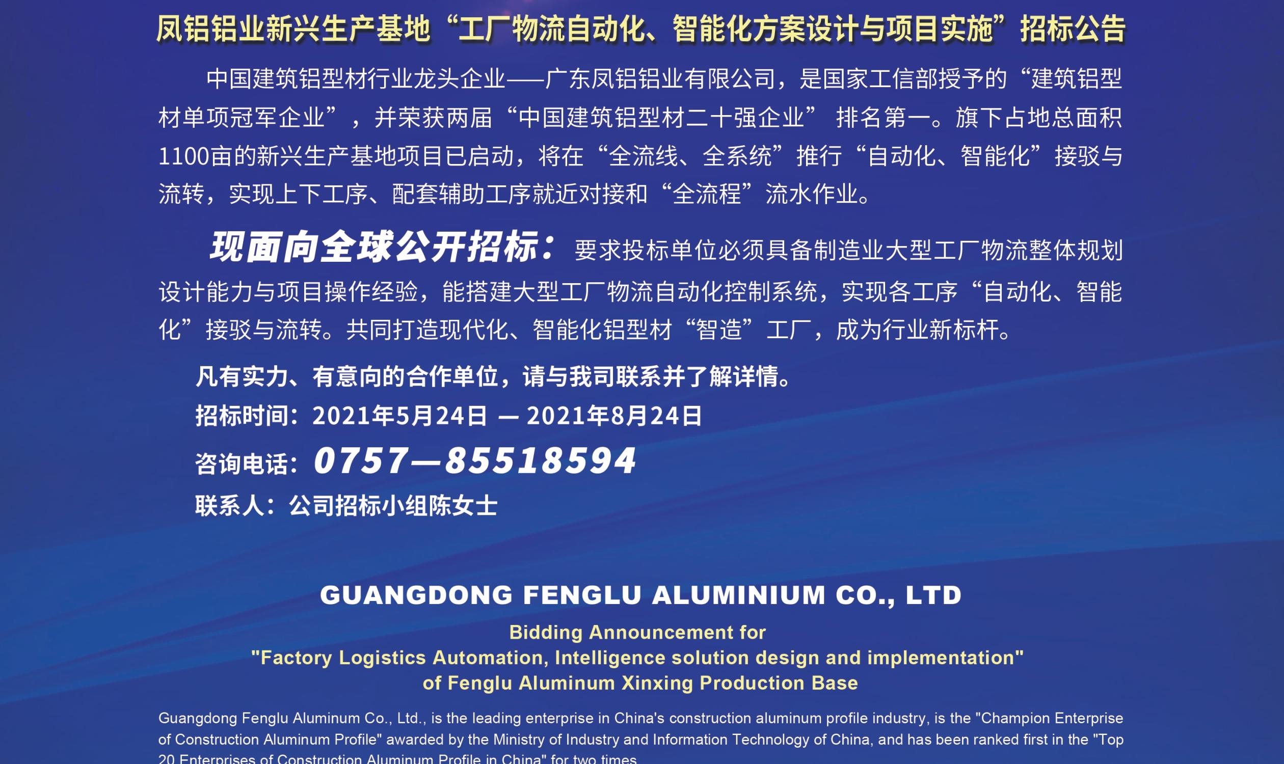"""凤铝铝业新兴生产基地""""工厂物流自动化、智能化方案设计与项目实施""""招标公告"""