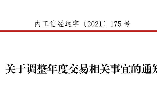 内蒙古调整电解铝企业交易电价及新能源配置占比