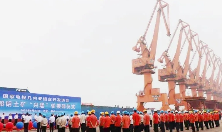 国家电投铝电公司几内亚项目首船铝土矿抵达京唐港