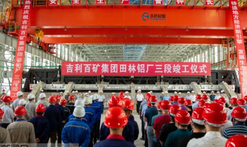吉利百矿田林电解铝项目实现全 面竣工
