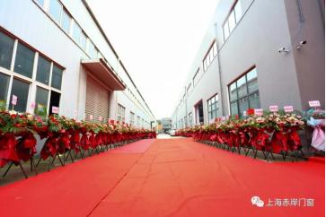 """""""开启品位生活,让奢华与众不同""""赤岸门窗 新厂开业典礼圆满成功"""