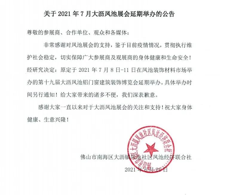 关于2021年7月大沥凤池展会延期举办的公告
