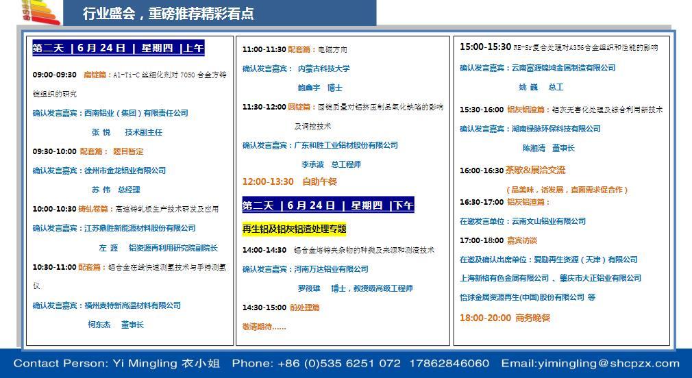 2021(第四届)中国轻合金及再 生铝加工熔铸技术峰会