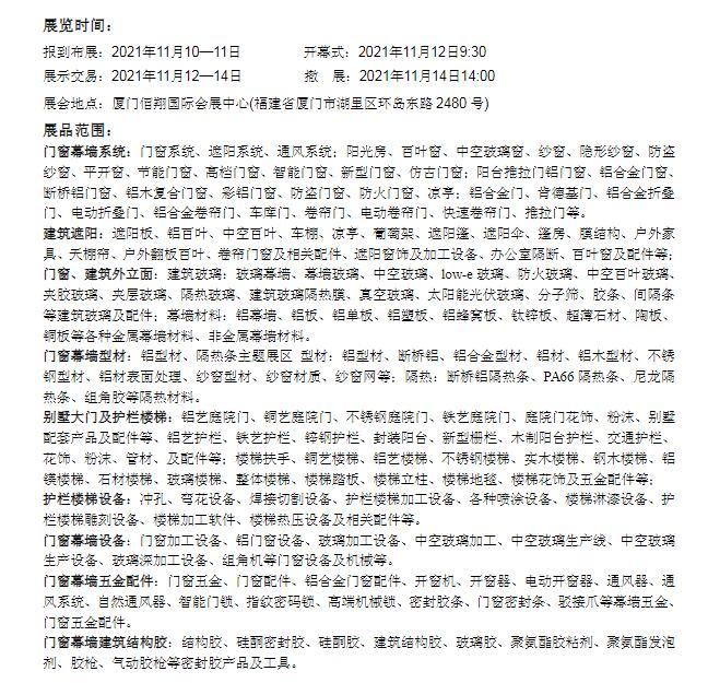 2021第10届中国(厦门)国际门窗幕墙展览会