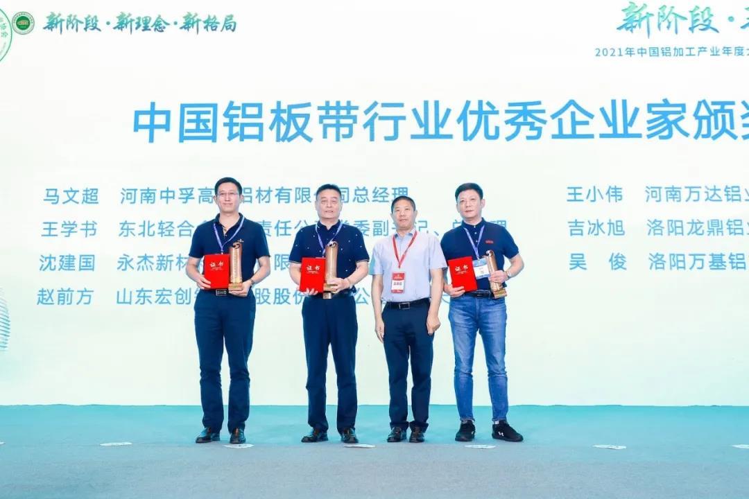 2021年中国铝加工产业年度大会暨中国(湖州)铝加工绿色智造高峰论坛在浙江湖州召开