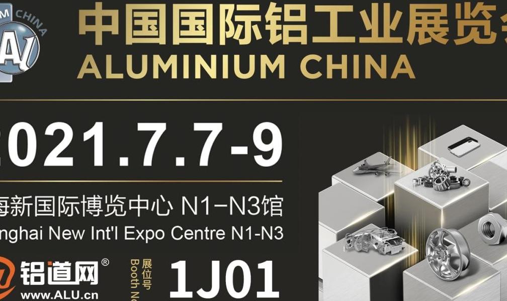 【7.7-9】铝道网诚挚邀您莅临上海铝工业展精美展位参观交流!