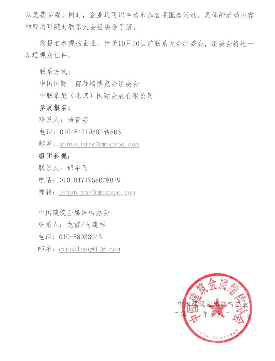 """【中建金协】关于邀请组团参观""""FBC中国国际门窗幕墙博览会""""及相关活动的通知"""