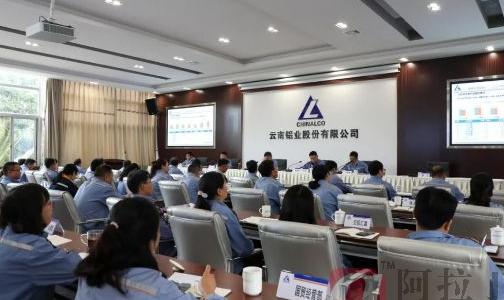 云铝股份召开8月份经济活动分析会