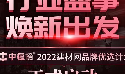 新一届【中楹榜】建材网品牌优选计划又双叒叕来了!