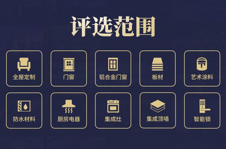 新一届【中楹榜】建材网品牌优选计划又双����来了!