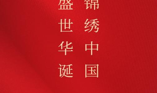 """铝道网""""十一""""国庆放假通知"""