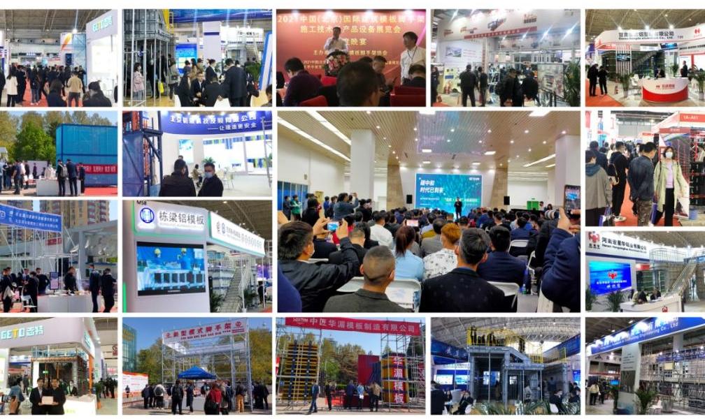 2022北京模板脚手架展 移师新国展三月底举办