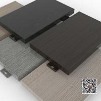 氟碳木纹冲孔铝单板吊顶