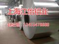 上海江怡金属材料有限公司