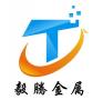 東莞市毅騰金屬材料有限公司