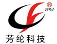 綏中芳綸科技開發有限公司