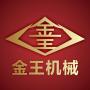 廣州市金王機械設備有限公司