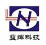 西安蓝辉科技股分无限公司