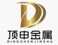 东莞市顶申金属材料有限公司