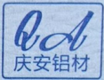 江蘇慶安鋁材科技有限公司