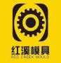 杭州富阳红溪模具有限公司