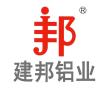 江陰建邦鋁業有限公司