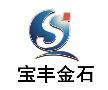 宝丰县金石新质料无限公司