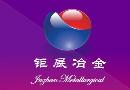 深圳市鉅展冶金材料有限公司