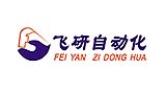 宁波飞研自动化设备有限公司