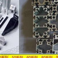 工业铝型材4040-铝型材机架-铝型材配件-铝型材工作台-苏荷工业