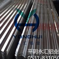铝合金压型板生产销售