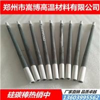 厂家直销粗端式硅碳棒 直型硅碳棒 大头棒