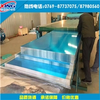 5754-H111薄铝板 5754-O态铝板