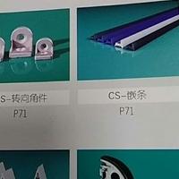 厂家工业铝型材配件销售