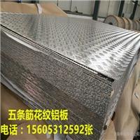 合金铝板现货供应热线电话15605312592张