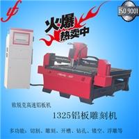 深圳铝塑板开槽雕刻机厂家直销