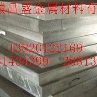 5083铝板 供应7075铝板