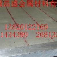 3004铝板 供应7075铝板