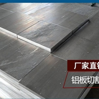 6061-T651铝棒 薄中厚铝板