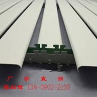 铝条扣厂家 条形铝扣板铝条扣专业厂家供应