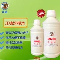 厂家直销龙威LW305铝渣清洗剂